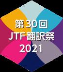 第30回 JTF翻訳祭2021