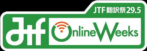 JTF Online Weeks --JTF翻訳祭29.5