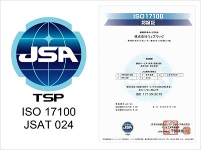 TSP ISO 17100 JSAT 024
