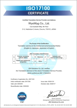 ISO17100 Certificate