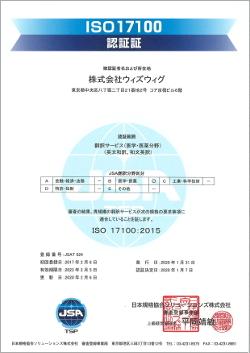 ISO17100 認証証